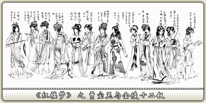 Jia Baoyu & the 12 Beauties of Jinling